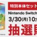 【3月31日(火)23:59まで】ヤマダウェブコム 「Nintendo Switch あつまれ どうぶつの森セット」抽選販売
