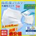 【2,838円】50枚 +1枚 白 ホワイト 箱 不織布マスク 送料無料