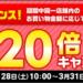 【3月31日 09:59まで】GoPro HERO8 ポイント20倍!実質34,348円 買取価格39,000円