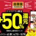 【4月13日~】吉野家 d払いでテイクアウトすると50%ポイント還元