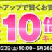 【5月24日まで】88mobile 楽天市場店 対象ショップポイント10倍 「AirPods Pro」 実質24,089円