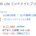 【5月23日限定】Amazon 「HUAWEI P30 Lite」22,980円 ポイント: 230pt !