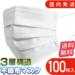 【3-7日でお届け】使い捨てマスク 50枚×2箱 1,999円(税込) 送料無料 3層構造 飛沫防止 花粉対策