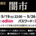 【5月25日限定】楽天市場【エディオン闇市】「OSMO ACTION OSMACT」販売価格32,520円  実質27,642円