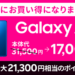 【楽天モバイル】Galaxy A7 驚愕の17,000円(税込18,700円)!15,000ポイントバック!4月回線契約者もキャンペーン対象?!