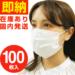 【即納】使い捨てマスク 100枚 1,628円(税込)  三層フィルター構造 最安値挑戦中