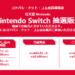 【6月2日 10:59まで】ヨドバシ・ドット・コムで「Nintendo Switch 本体 各機種」抽選販売