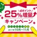 【最大50%増額】年に一度の「dポイント25%増量キャンペーン」を攻略しよう!