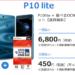 OCNモバイルONE「HUAWEI P10 lite」狙い目!一括6,800円 販売中!!2,500円の格安MNP弾へ