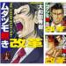 Amazon Kindle 「ムダヅモ無き改革」16巻すべて買っても64円!!