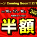 【2月23日~25日】dデリバリー延長戦!全店舗対象75%ポイントバック!!