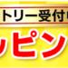 【本日限定】Nintendo Switchが実質26,550円で購入可能!