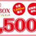 【モッピー案件】キットカットたのめるくん無料で1,500P獲得!先着1,500名