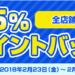 【2月23日~25日】dデリバリー延長戦攻略法 4,000円の商品が無料で貰える!