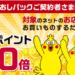 「春のスーパーチャンス」攻略その⑦ 「いちおしパック」契約でdポイント最大34倍か?!メルカリ最大27倍!!