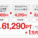 「春のスーパーチャンス」攻略その⑨ OCNモバイルONE「Mate 9」で約2万円の利益 パワーアップして復活!
