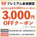 Yahoo!プレミアム 3,500円以上で利用可能な3,000円クーポン配布中!