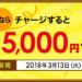 【三井住友】dカードプリペイドにチャージで最大5,000円配布中!