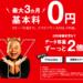 【月額割引復活】Ymobile(ワイモバイル) iPhoneSE 主回線302円 副回線0円で維持可能!