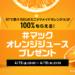 【マクドナルド】ミニッツメイド オレンジ(S)が100%もらえる!