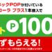 コカ・コーラプラス1本購入で100ポイント(LINE)最大1,000ポイント獲得可能!