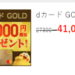 「dカードGOLD」発行で最大34,500円!ドコモ回線がなくてもOK!
