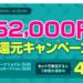 【すぐたま】総額52,000円(104,000mile)大還元キャンペーン!!