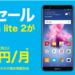 楽天モバイル「初夏の大セール」honor9を狙え!!MNP弾費用4,618円!紹介コード発行可能!!