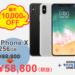 【iPhone X】驚愕の58,800円 gooSimseller 「初夏のわくわくセール」