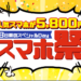 SIM通「8日間のスペシャルDayスマホ祭」MNP弾最安5,639円獲得可能!