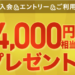【5月20日まで】「dカードGOLD」発行で最大33,000円!ドコモ回線がなくてもOK!