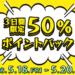【5月20日まで】dデリバリー50%ポイント還元!初めての注文なら3,000円分が100円で購入可能!