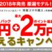 【早い者勝ち】OCNモバイルONE!「AQUOS R SH-M06」実質16,746円 ドナ価格50,000円