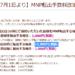 イオンモバイル MNP転出手数料改悪!15,000円…今月までに契約すれば、8,000円!
