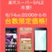 【楽天モバイル】「HUAWEI Mate 10 Pro」が半額セール!MNP弾が無料さらに5,714円獲得可能!
