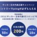 送金アプリ pring(プリン)コロンビア戦 日本代表の勝利で200円配布!