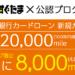 【当ブログ限定】じぶん銀行カードローン20,000mile さらに当ブログ限定+8,000mile