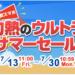 OCNモバイルONE「灼熱のウルトラサマーセール」nova lite 2を狙え!6,760円のMNP弾!