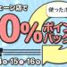 【7月16日まで】dデリバリー 初めての注文なら5,000円分が100円で購入可能!2回目以降でも70%ポイントバック