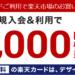 【3日間限定】楽天カード発行で20,500円分のポイントを獲得可能!