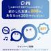pring(プリン)会員登録だけで800円獲得可能!