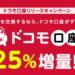 ドットマネー ドコモ口座へ交換で25%増量!キャンペーン!!