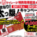いきなりステーキ「いきなり太っ腹!キャンペーン」で1,000円クーポン配布中