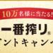キリン一番搾り生ビール350ml缶が当たる!SMS認証要!!