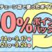 【三連休限定】dデリバリー50%ポイント還元!初めての注文なら3,000円分が100円で購入可能!
