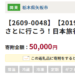 【ふるさと納税】 日本旅行ギフトカード50%還元!早い者勝ち!!