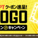 ひかりTVショッピング 55,000円以上で5,500ポイント獲得!何度でもOK!!