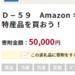こっそり復活 ふるさと納税 Amazonギフト券 JCBギフトカード 40%還元 静岡県小山町