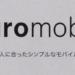 nuro mobile(モバイル) お試しプラン 最安のMNP弾 7,986円!塞がれる前に仕込もう!!