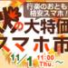 【11月13日まで~】OCNモバイル「秋の大特価スマホ市」P20 lite2が4,300円!無料のMNP弾を手に入れよう!